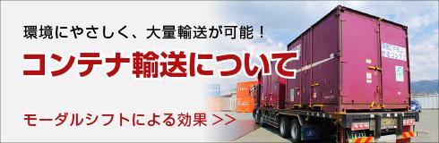 環境にやさしく、大量輸送が可能!「コンテナ輸送について」モーダルシフトによる効果